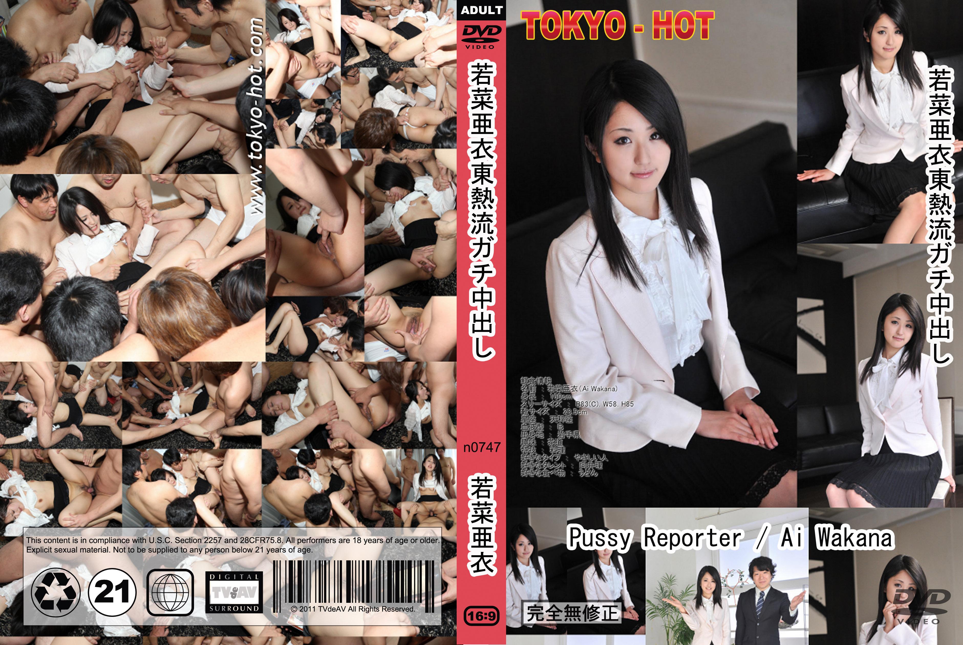 tokyo-hot 若菜亜衣  JAV321
